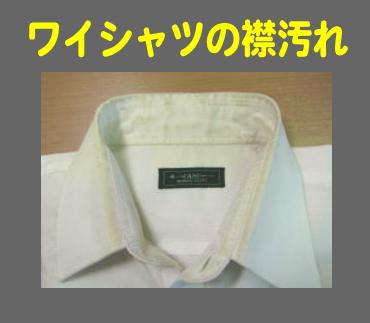 ワイシャツの襟汚れ大変ですよねぇ~(>_<)