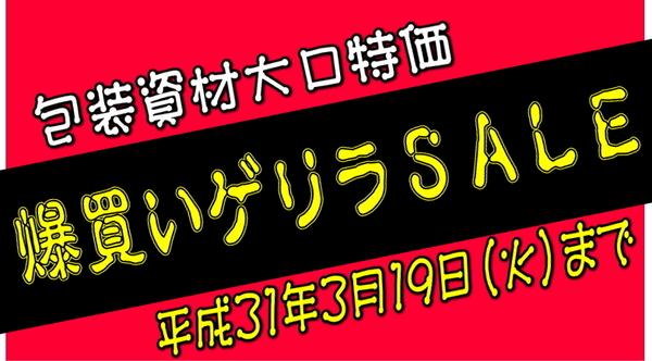 爆買いゲリラSALE 包装資材大口SALE 平成31年3月19日までサムネイル