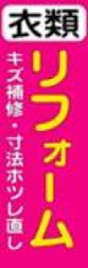 のぼり幕 衣類リフォーム72