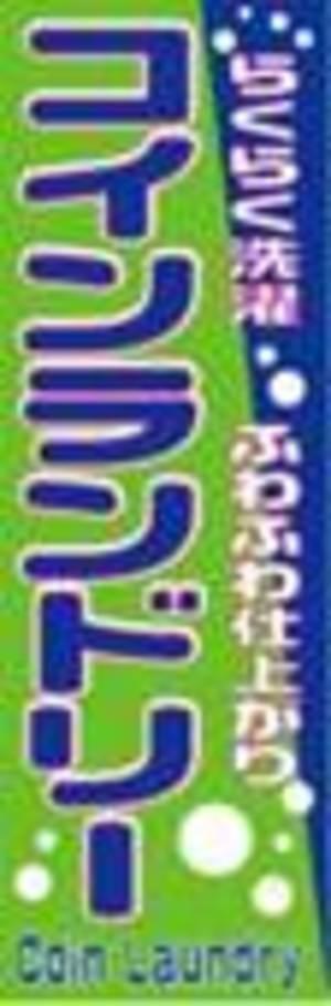 のぼり幕コインランドリー75