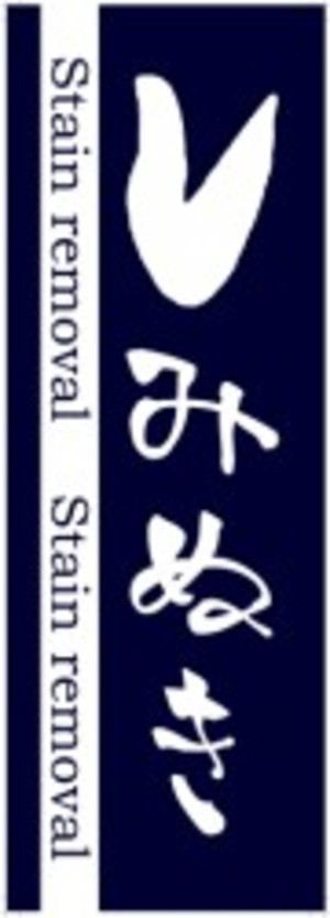 のぼり幕 しみぬき103