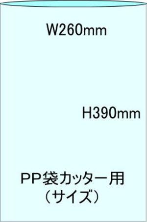 PP袋カッター無地 (500枚入)