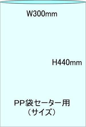 PP袋セーター無地 (500枚入)