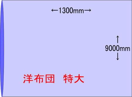 MBL-HD袋洋布団特大 (50枚入)