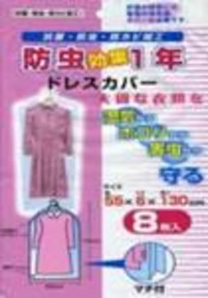 防虫カバー(ドレス用)効果1年 (8枚パックx30個)