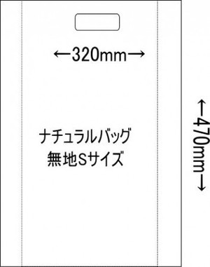 ナチュラルバッグ無地S 400/320x470mm (1000枚入り)