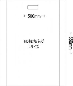 HD無地バッグL 600/500x650mm厚み0.025 (100枚入り)