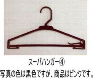 スーパーハンガー4 ピンク色 (400本入り)