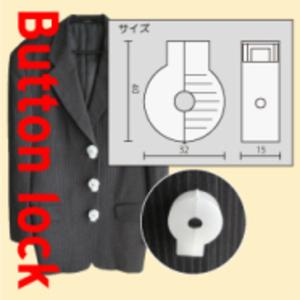 ボタンロック (50個入り)