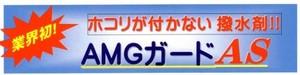 ホコリが付かない撥水剤 「AMGガードAS」 16kg
