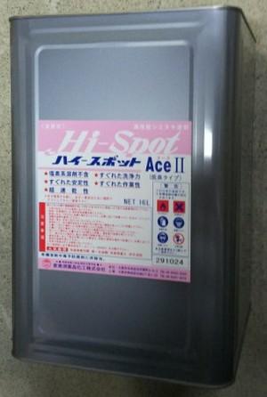 油性系しみ抜き溶剤「ハイスポットAceⅡ」16L