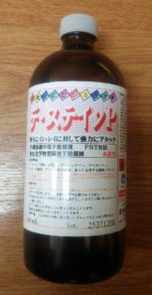 ボールペン・ゲルインク・ペンキ・接着剤・アクリル絵の具等が良く落ちる! デ・ステインP(400ml)