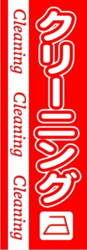 ジャンボのぼり幕 110クリーニング赤 サイズ:W900xH2700mm 1,800円 目立ちます!