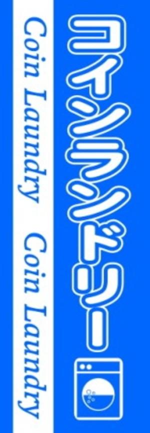 ジャンボのぼり幕 111コインランドリー青 サイズ:W900xH2700mm 1800円