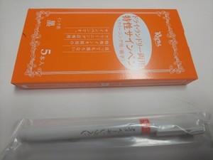 クリーニング専用サインペン「ライト特性サインペン細」5本入