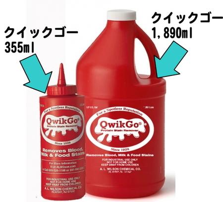 クイックゴー大 (たんぱく系しみ抜き剤) 1,890ml