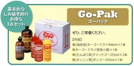ゴーパック (ターゴー&クイックゴー&ボンゴー)3種セット