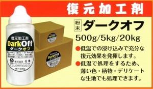 復元加工剤 ダークオフ 20kg