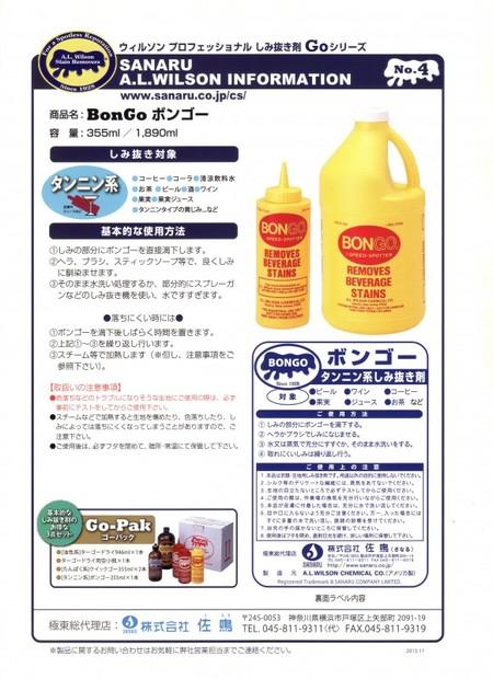 ボンゴー小 (タンニン系しみ抜き剤) 355ml