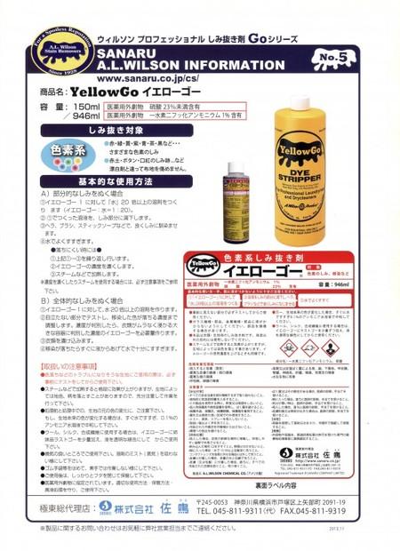 イエローゴー (色素系シミ抜き剤) 946ml