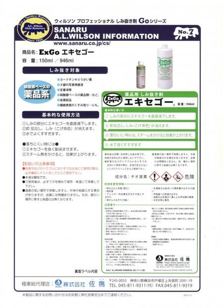 薬品系しみ抜き剤 エキセゴーミニ 150ml