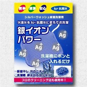 銀イオンパワー!家庭洗濯用 25g