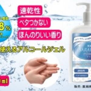 アルコールジェル 500ML 1本980円(税別) 在庫あり即納可能!