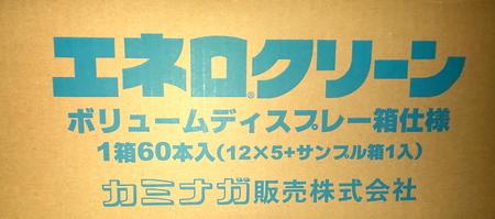 販売用卸し価格 エネロクリーン60本店頭配布用サンプル付き 1本380円(税別)