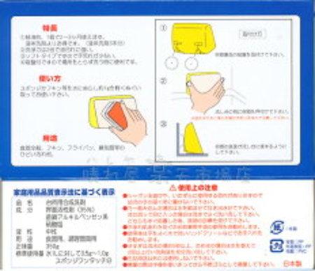 台所用石鹸 キッチンエネロ 36本箱買いで1個380円(税別)