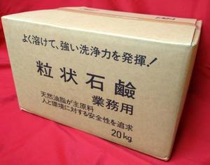 粒状石鹸 20kg