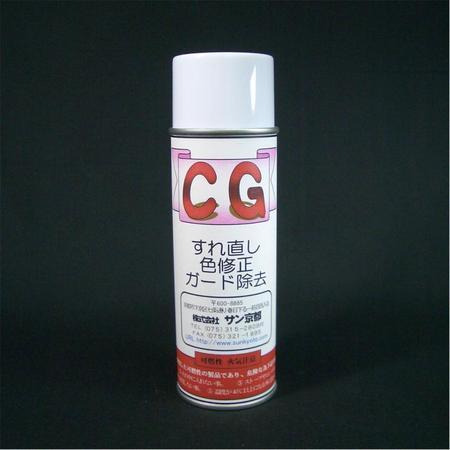 CGスプレー (撥水ガード除去スプレー剤)200ml