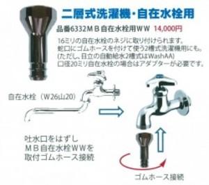 マイクロバブル発生器「二層洗濯機・自在水栓用」14,000円(税別)