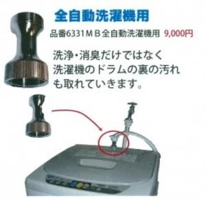 マイクロバブル発生器「全自動洗濯機用」9,000円(税別)