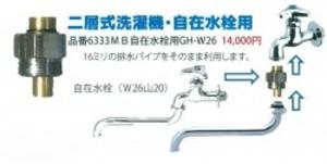 マイクロバブル発生器「自在水栓用」14,000円(税別)