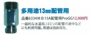マイクロバブル発生器「15A配管接続用」12,000円(税別)