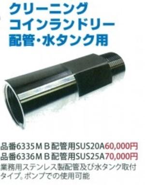 マイクロバブル発生器「20A配管接続用」60,000円(税別)