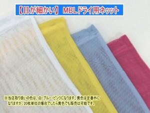 業務用洗濯ネット「MBLドライ用ネット」中サイズ(ブルー)1枚1,100円(税別)