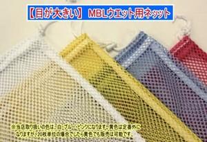 業務用洗濯ネット「MBLウエット用ネット」大サイズ(ブルー)1枚1,600円(税別)