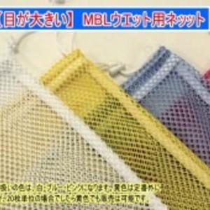 業務用洗濯ネット「MBLウエット用ネット」大サイズ(ピンク)20枚で1枚単価1,350円(税別)