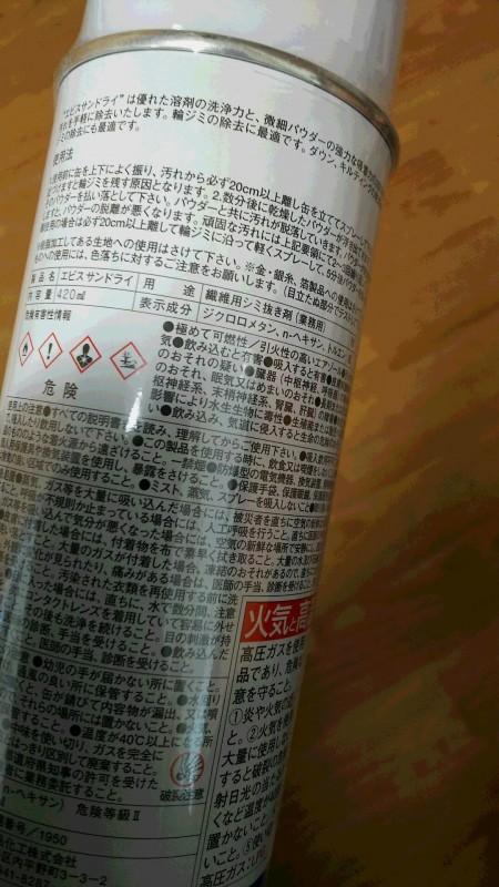 エビスサンドライ (油性シミ簡単除去スプレー)420ml 6本で8,640円(1本@1,440円)