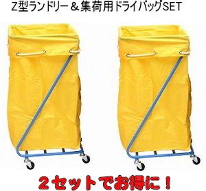 Z型受入れワゴン&集荷用ドライ袋 2セットが安い!