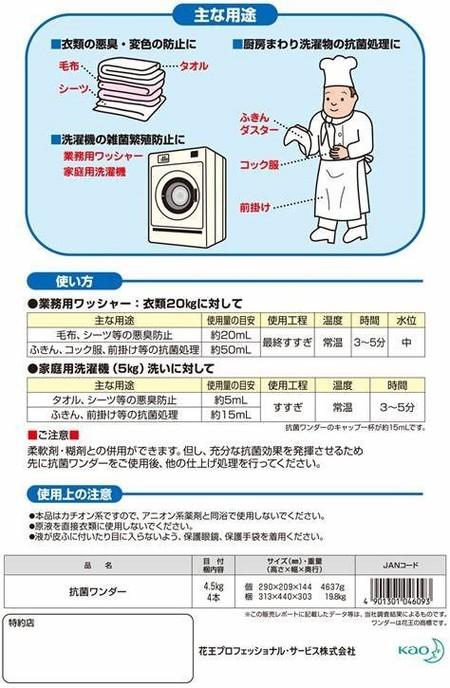 衣類の抗菌・抗ウイルス処理剤「kao抗菌ワンダー」