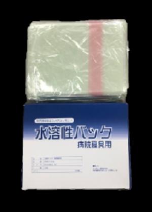感染防止 洗濯で溶ける袋「水溶性バッグ(レギュラー)  400枚入り」 1枚単価100~130円