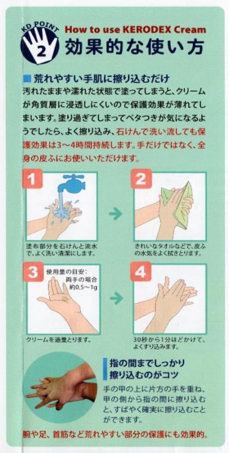 作業前に手肌に擦り込む「ケロデックスクリーム100g」医薬部外品