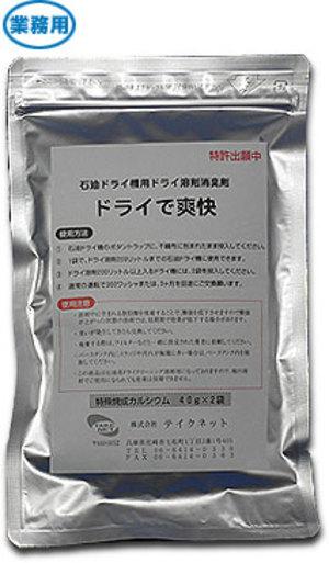 ドライで爽快(石油系ドライ機用ドライ溶剤消臭剤)40gx2袋入
